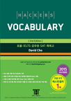 [권장] Hackers Vocabulary (2nd Edition)