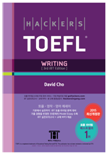 Hackers TOEFL Writing (3rd iBT Edition)