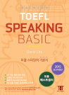 Hackers TOEFL Speaking Basic(3rd Edition)