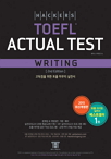 Hackers TOEFL Actual Test Writing (2nd Edition)