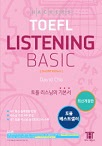 Hackers TOEFL Listening Basic(2nd iBT Edition)