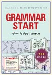 Hackers Grammar Start