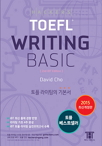 Hackers TOEFL Writing Basic (2nd iBT Edition)
