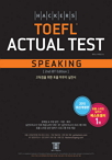 Hackers TOEFL Actual Test Speaking (2nd iBT Edition)