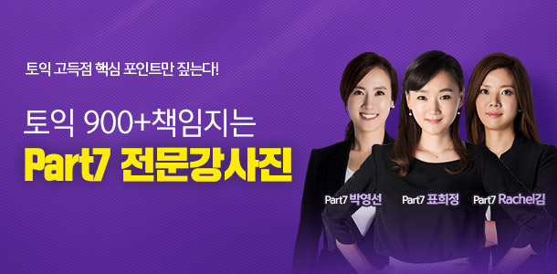 강남 토익_Part7트로이카