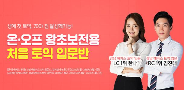 강남역캠퍼스 토익 입문반