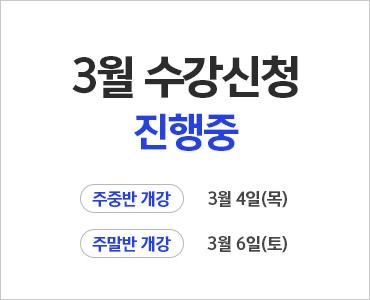 20년 3월 수강신청 진행중_강의리스트 좌측 (랜딩없음)